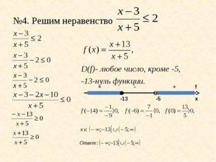 №4. Решим неравенство D(f)- любое число, кроме -5, -13-нуль функции. х f -13