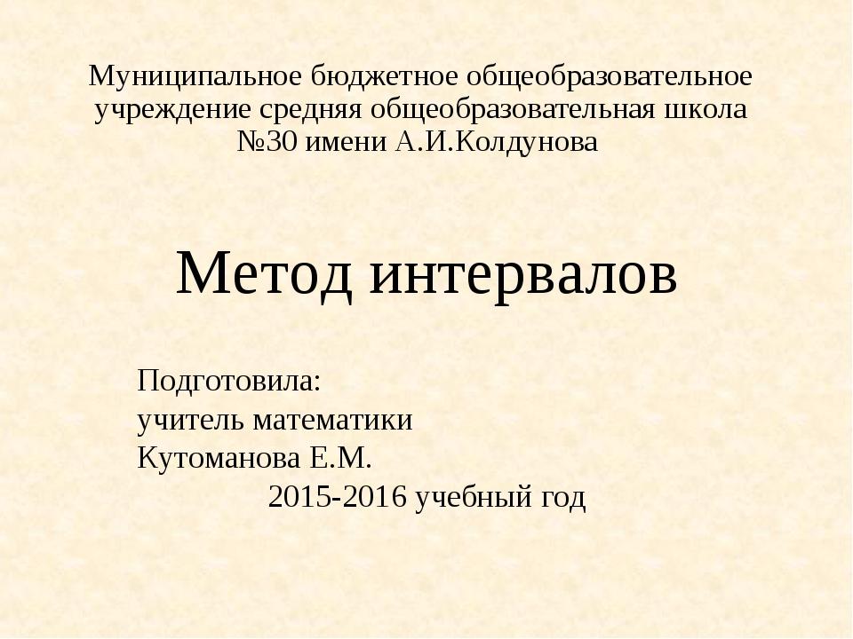 Метод интервалов Подготовила: учитель математики Кутоманова Е.М. 2015-2016 уч...