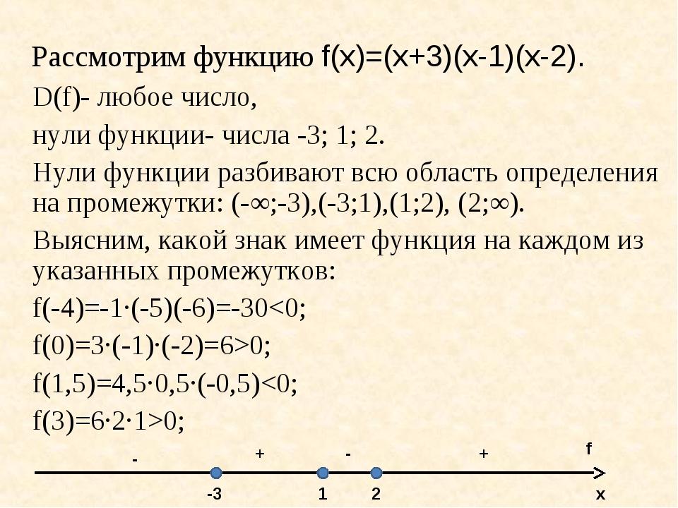 Рассмотрим функцию f(х)=(х+3)(х-1)(х-2). D(f)- любое число, нули функции- ч...