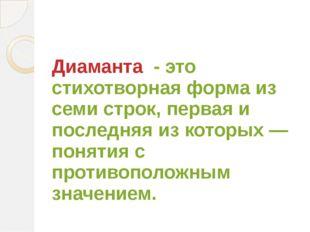 Диаманта - это стихотворная форма из семи строк, первая и последняя из котор