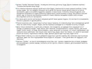 """артина """"Тройка"""" Василия Перова - посвящена нелегкому детскому труду. Другое"""