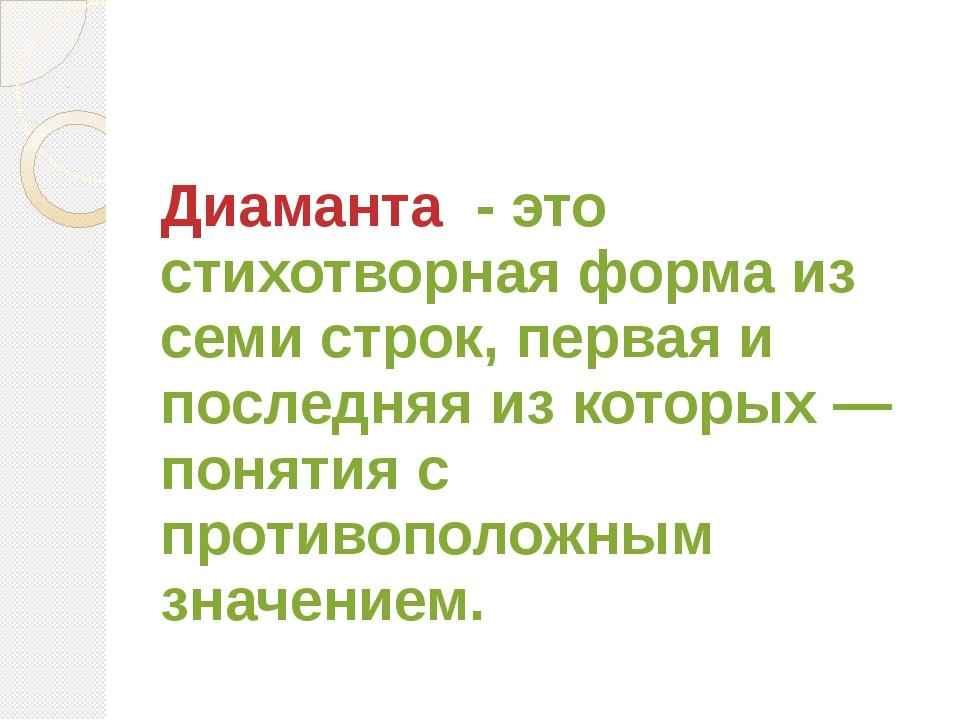 Диаманта - это стихотворная форма из семи строк, первая и последняя из котор...