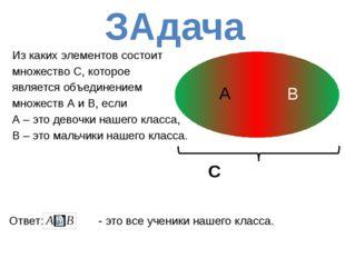 Из каких элементов состоит множество С, которое является объединением множест