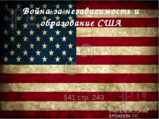 Война за независимость и образование США §41 стр. 243 УЧИТЕЛЬ ИСТОРИИ ЕРЕМЕЕВ