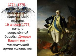1774- 1775 – возникновение вооружённых партизанских отрядов. 19 апреля 1775-