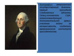 БиографиЯ: американский государственный деятель, первый президент Соединённых