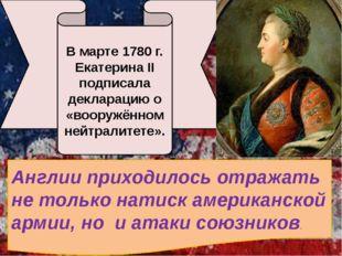 В марте 1780 г. Екатерина II подписала декларацию о «вооружённом нейтралитете