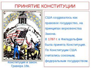 ПРИНЯТИЕ КОНСТИТУЦИИ США создавалось как правовое государство, на принципах в
