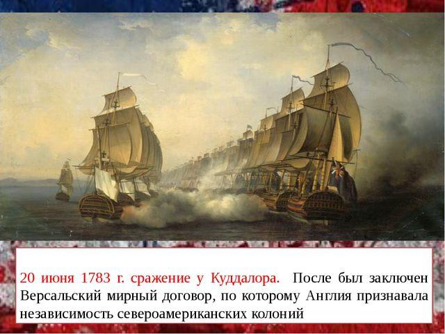 20 июня 1783 г. сражение у Куддалора. После был заключен Версальский мирный...
