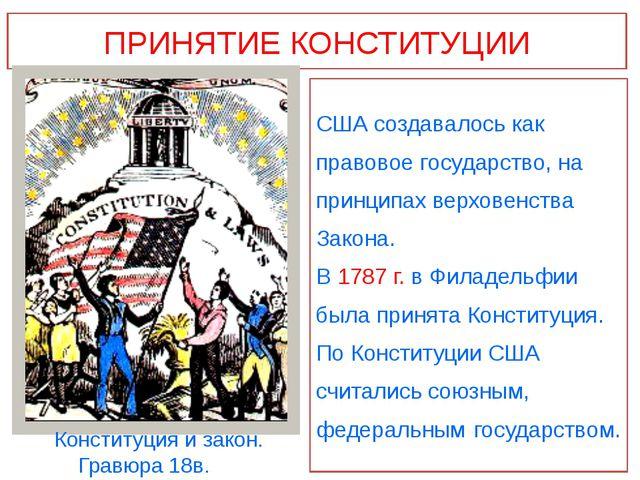 ПРИНЯТИЕ КОНСТИТУЦИИ США создавалось как правовое государство, на принципах в...