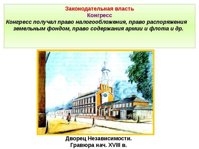 Дворец Независимости. Гравюра нач. XVIII в. Законодательная власть Конгресс К...