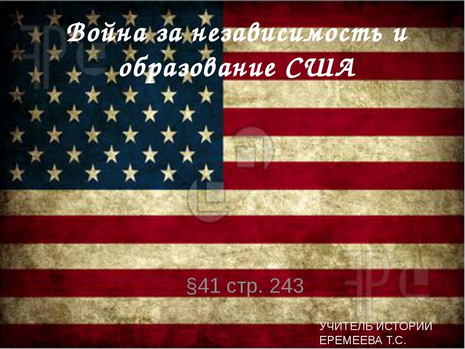 Война за независимость и образование США §41 стр. 243 УЧИТЕЛЬ ИСТОРИИ ЕРЕМЕЕВ...