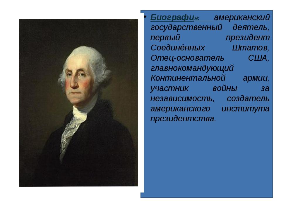 БиографиЯ: американский государственный деятель, первый президент Соединённых...
