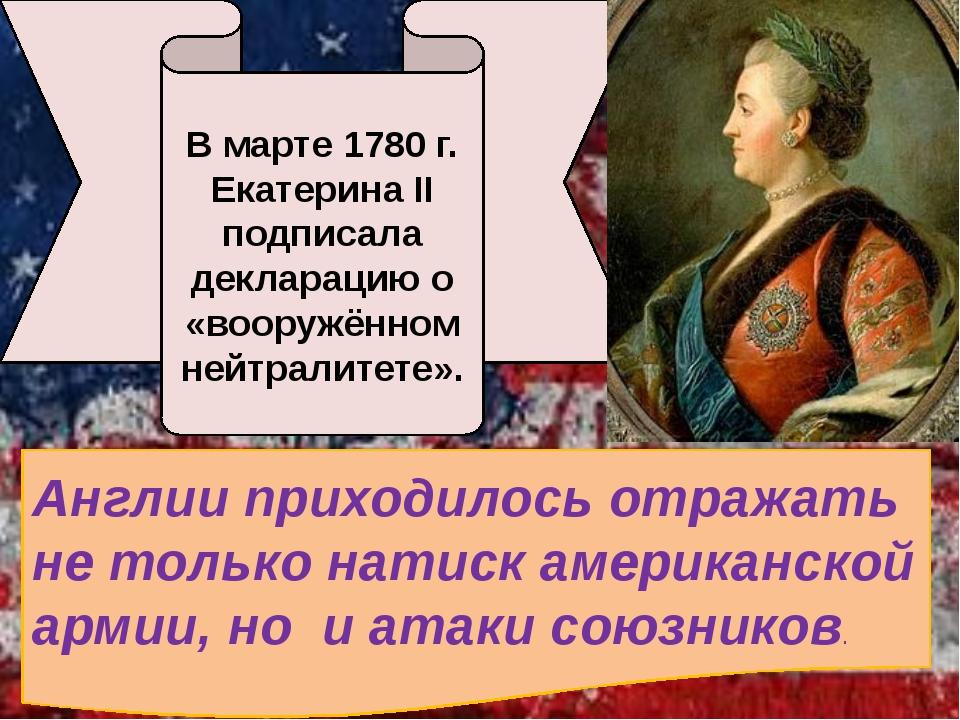 В марте 1780 г. Екатерина II подписала декларацию о «вооружённом нейтралитете...