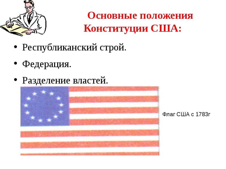 Основные положения Конституции США: Республиканский строй. Федерация. Раздел...
