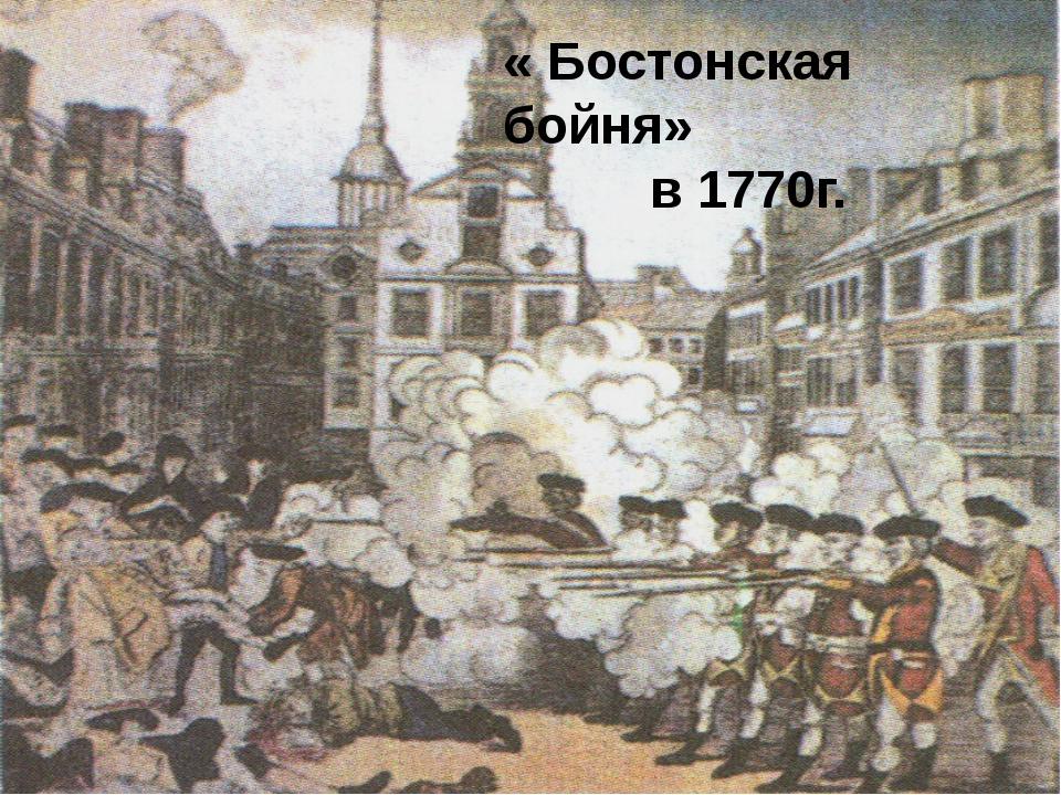 « Бостонская бойня» в 1770г.