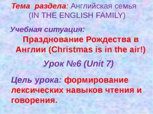 Тема раздела: Английская семья (IN THE ENGLISH FAMILY) Учебная ситуация: Праз