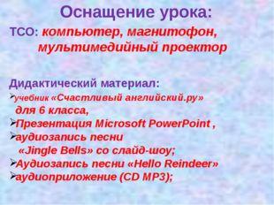 Оснащение урока: ТСО: компьютер, магнитофон, мультимедийный проектор Дидактич