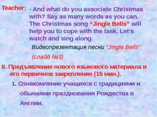 "Teacher: Видеопрезентация песни ""Jingle Bells"" (слайд №3) II. Предъявление но"