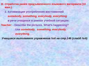 III. Отработка ранее предъявленного языкового материала (10 мин.). 1. Активиз