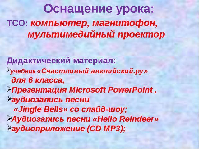 Оснащение урока: ТСО: компьютер, магнитофон, мультимедийный проектор Дидактич...