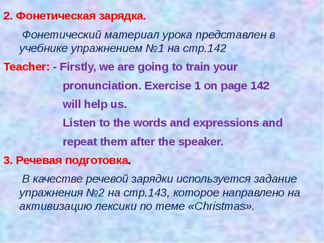 2. Фонетическая зарядка. Фонетический материал урока представлен в учебнике у...