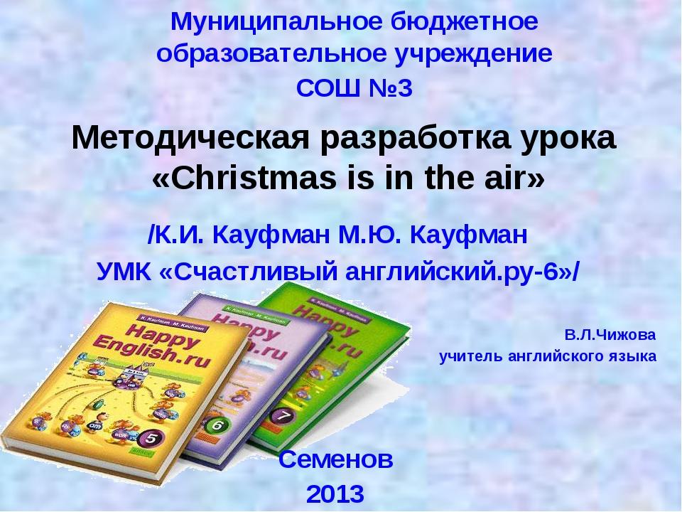 /К.И. Кауфман М.Ю. Кауфман УМК «Счастливый английский.ру-6»/ Методическая раз...