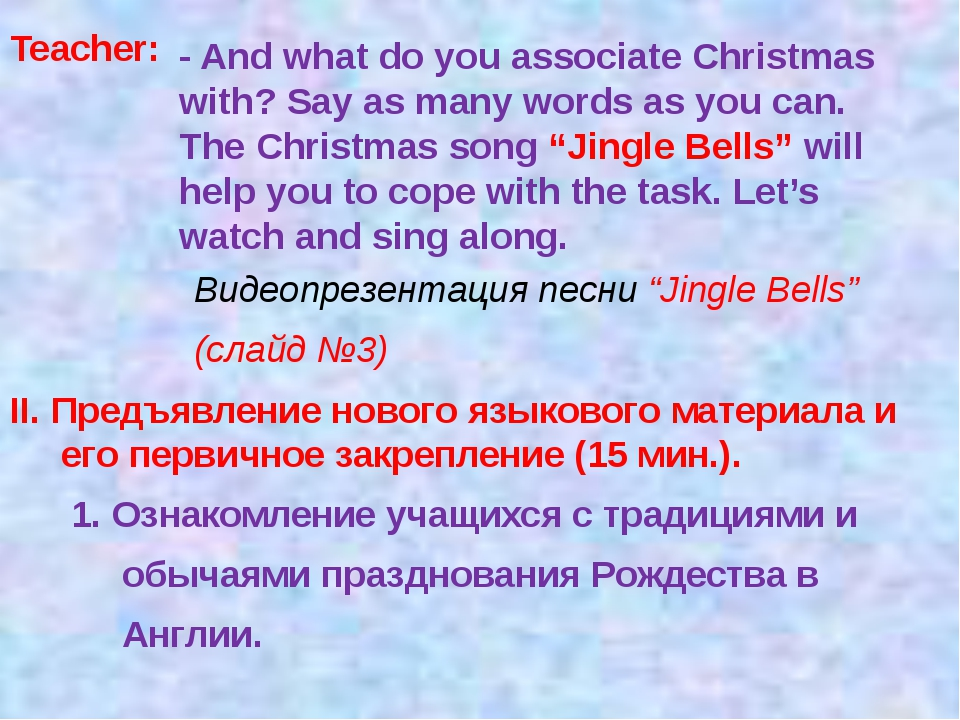 "Teacher: Видеопрезентация песни ""Jingle Bells"" (слайд №3) II. Предъявление но..."