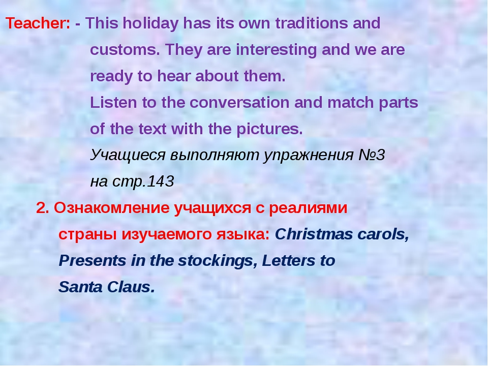 Teacher: - This holiday has its own traditions and customs. They are interest...