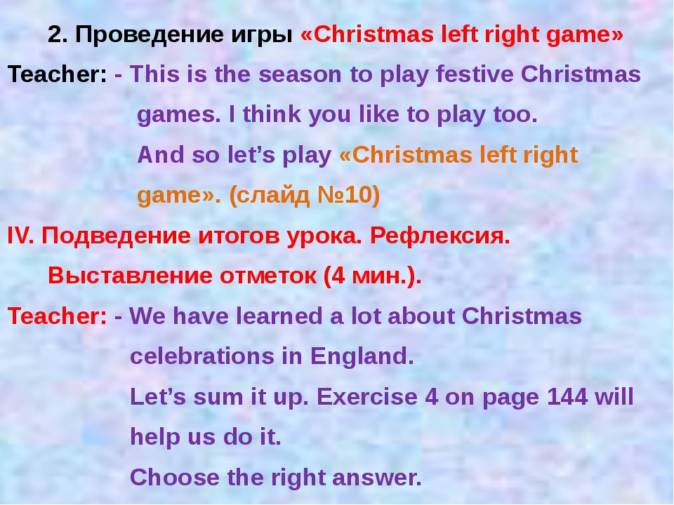 2. Проведение игры «Christmas left right game» Teacher: - This is the season...