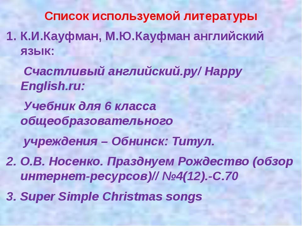 Список используемой литературы 1. К.И.Кауфман, М.Ю.Кауфман английский язык: С...