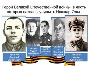 Герои Великой Отечественной войны, в честь которых названы улицы г. Йошкар-О