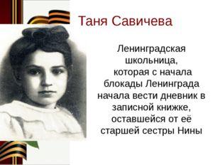 Таня Савичева Ленинградская школьница, которая с начала блокады Ленинграда на