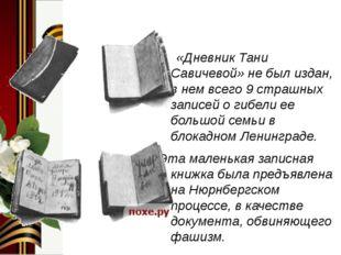 «Дневник Тани Савичевой» не был издан, в нем всего 9 страшных записей о гибе