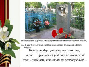 Танины записи вырезаны и на сером камне памятника «Цветок жизни», под Санкт-П