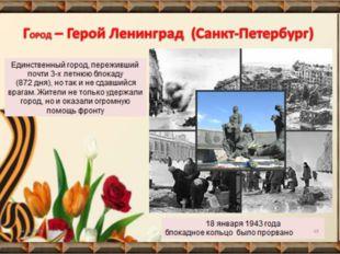ГОРОД-Герой СМОЛЕНСК Оборонительная битва за Смоленск началась в июле 1941 г.
