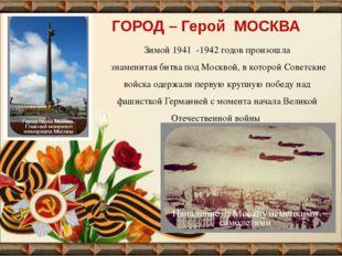 Зимой 1941 -1942 годов произошла знаменитая битва под Москвой, в которой Сове