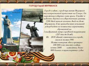 ГОРОД-Герой МУРМАНСК Город-солдат, город-труженик Мурманск стал неприступной