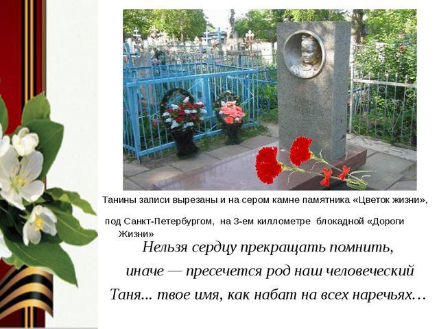 Танины записи вырезаны и на сером камне памятника «Цветок жизни», под Санкт-П...