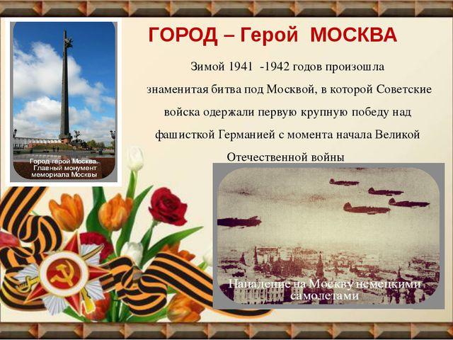 Зимой 1941 -1942 годов произошла знаменитая битва под Москвой, в которой Сове...