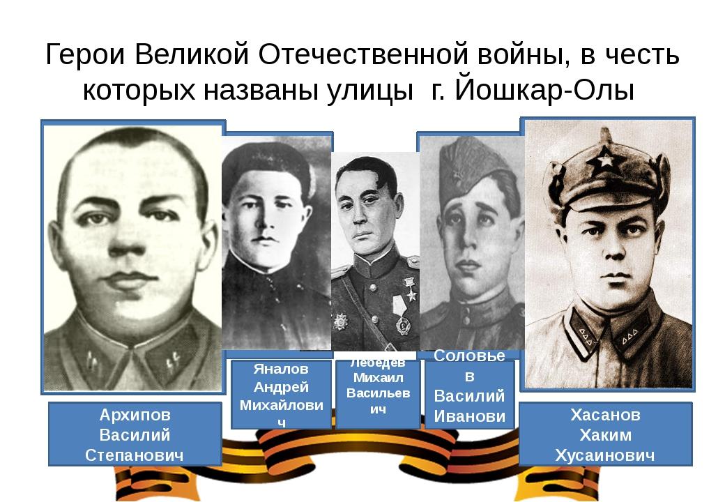 Герои Великой Отечественной войны, в честь которых названы улицы г. Йошкар-О...