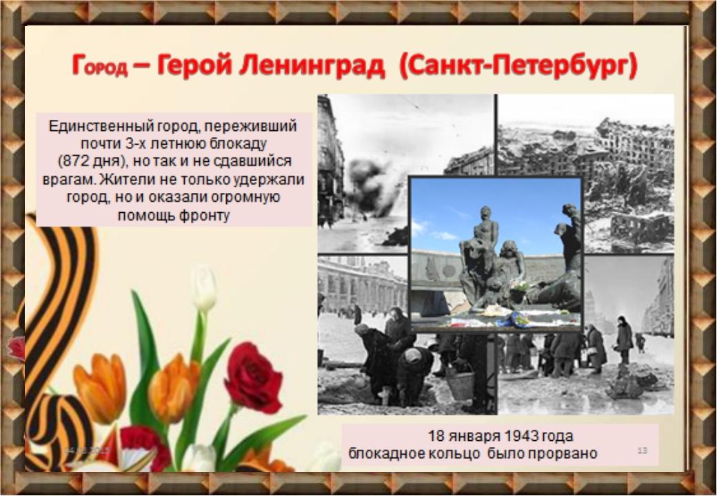 ГОРОД-Герой СМОЛЕНСК Оборонительная битва за Смоленск началась в июле 1941 г....