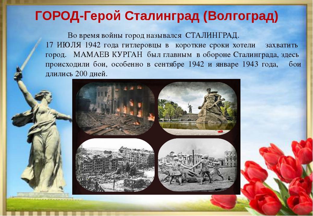 Во время войны город назывался СТАЛИНГРАД. 17 ИЮЛЯ 1942 года гитлеровцы в ко...