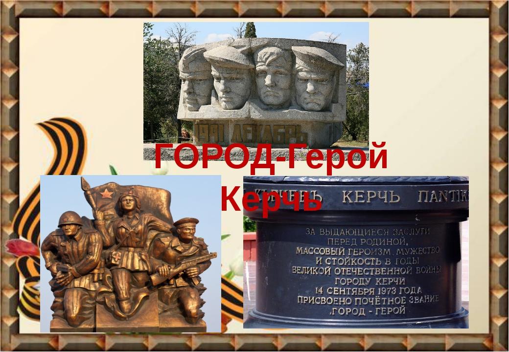 ГОРОД-Герой Керчь