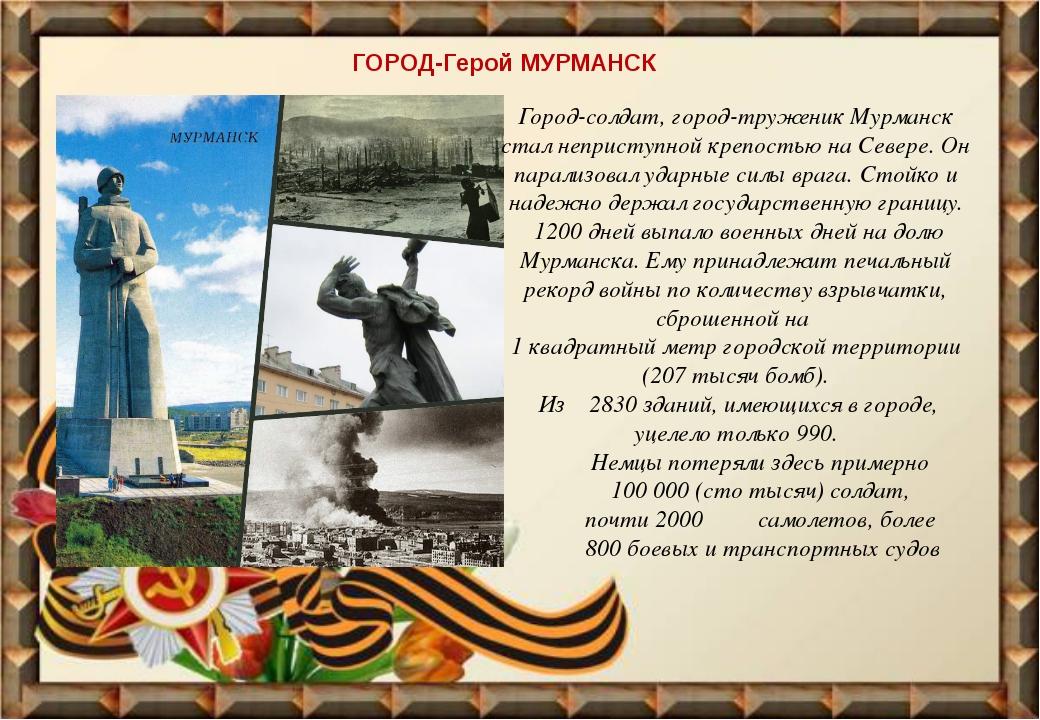 ГОРОД-Герой МУРМАНСК Город-солдат, город-труженик Мурманск стал неприступной...