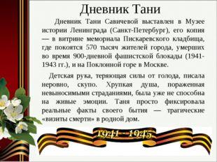 Дневник Тани Дневник Тани Савичевой выставлен в Музее истории Ленинграда (Сан