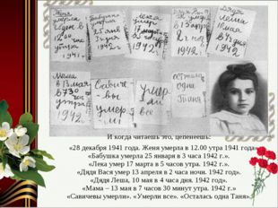 И когда читаешь это, цепенеешь: «28 декабря 1941 года. Женя умерла в 12.00 у