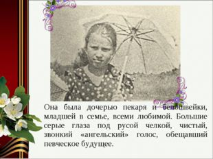Она была дочерью пекаря и белошвейки, младшей в семье, всеми любимой. Большие