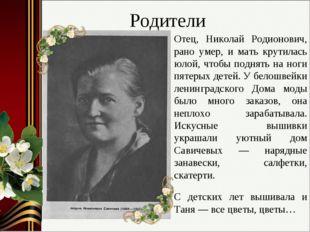 Родители Отец, Николай Родионович, рано умер, и мать крутилась юлой, чтобы по