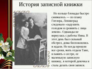 История записной книжки Но кольцо блокады быстро сжималось — по плану Гитлера